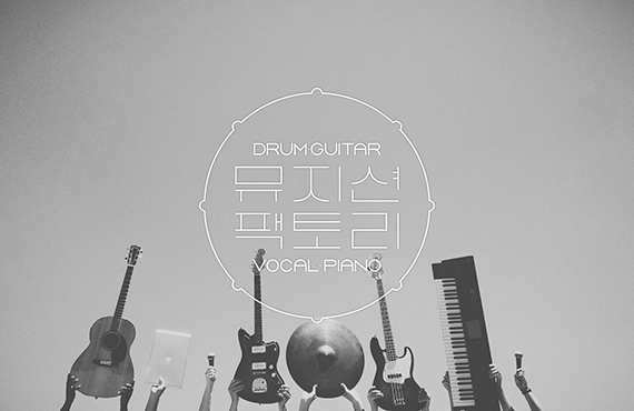 Musician Factory